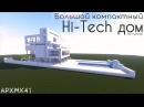 Как построить ХАЙТЕК ДОМ ► [АРХМК 41] ► Minecraft