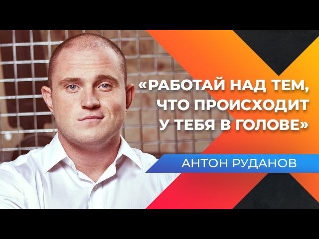 Мотивация vs Дисциплина Форум Трансформация Антон Руданов СПАРТА