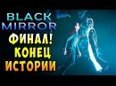 ФИНАЛ! КОНЕЦ ИСТОРИИ!! - Black Mirror (Черное зеркало) Хоррор прохождение 10
