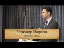 Александр Матросов - Встреча с Богом