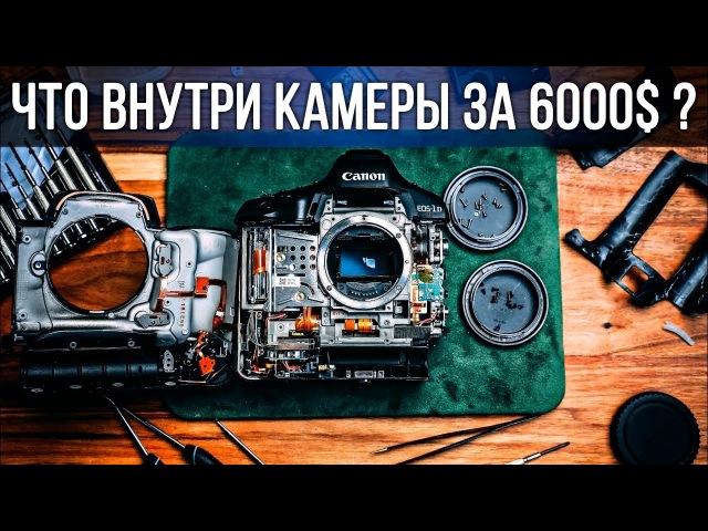 Камера за $6000 ! Что внутри?? Разбор камеры Canon EOS-1D X Mark II Питер МакКиннон