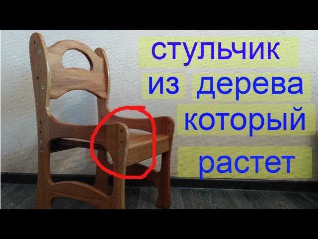 Детский стульчик из дерева своими руками ltncrbq cnekmxbr bp lthtdf cdjbvb herfvb