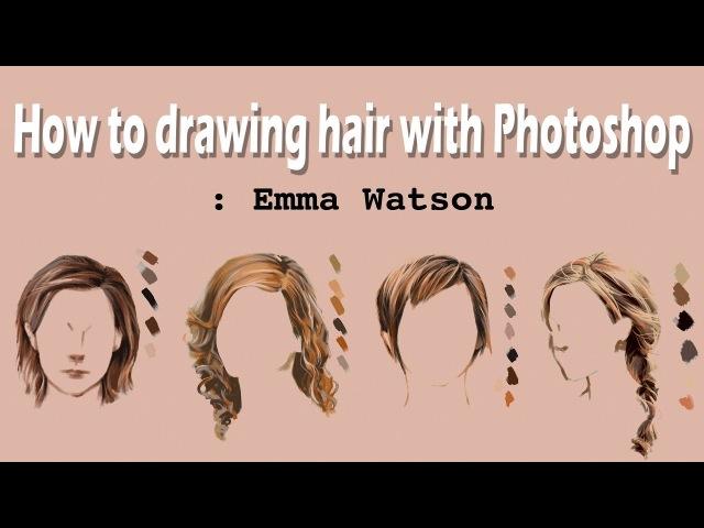 엠마 왓슨의 머리 그리기 (drawing Emma Watson' Hairs in Photoshop)