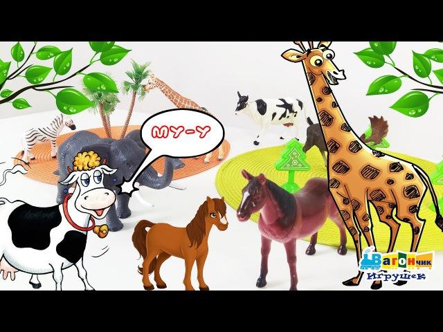 ДОМАШНИЕ И ДИКИЕ ЖИВОТНЫЕ Корова Лошадка Свинка Козел Слон Носорог Зебра Жираф ...