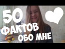 50 ФАКТОВ ОБО МНЕ ❤ Вы этого не знали !!