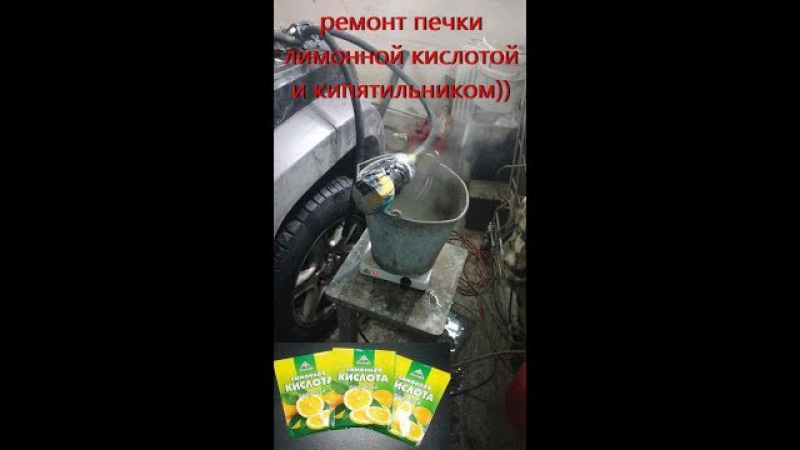 промывка радиатора печки без снятия лимонной кислотой