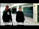 «Русский Колумбайн» - резня в школе №127 в Перми преступники, пострадавшие, версии
