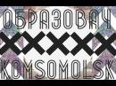 ОбразоВАЧ Комсомольск-на-Амуре