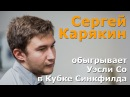 Сергей Карякин обыгрывает Уэсли Со в Кубке Синкфилда!