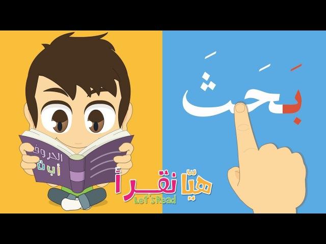 تعليم القراءة للاطفال تعلّم القراءة بحرك 1