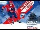 Родина-2 (Киров) — Енисей-2 (Красноярск)