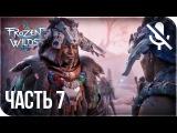 Прохождение Horizon Zero Dawn The Frozen Wilds на русском - Испытания #7 без комментариев