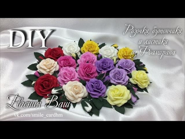 МК Розочки бутончики листочки из Фоамирана Цветы для украшений и скрап работ
