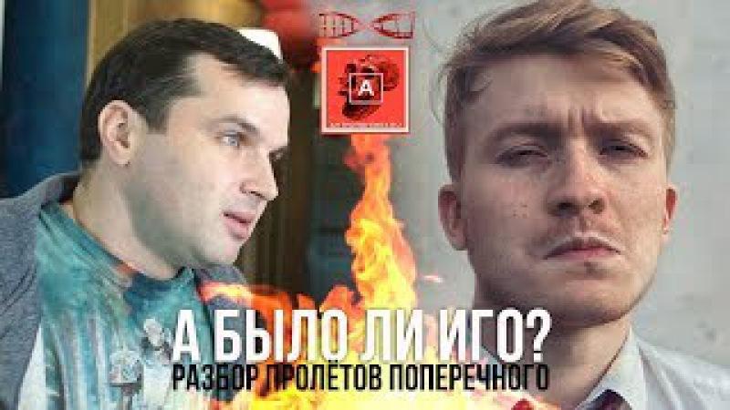 Александр Соколов. Было ли иго? Разбор ролика Данилы Поперечного