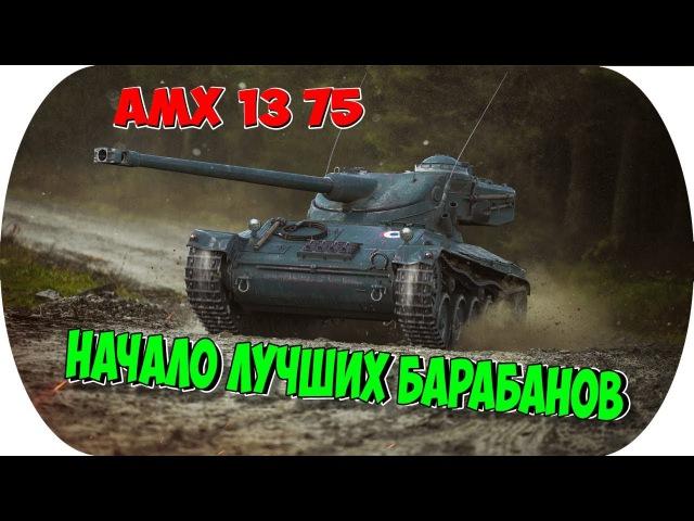 WoT Blitz - AMX 13 75 | ПИСЮЛЕК С БАРАБАНОМ