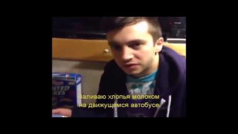 ВАЙНЫ Twenty One Pilots (RUS SUB) 2 ЧАСТЬ
