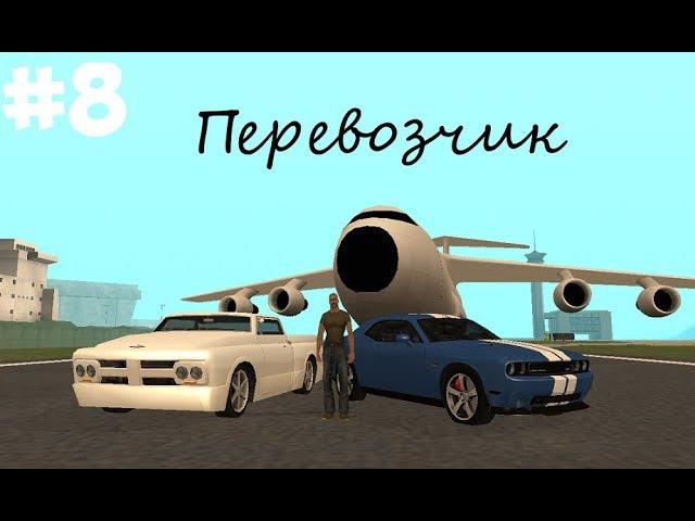 GTA SAN ANDREAS (DYOM) 8 - ПЕРЕВОЗЧИК