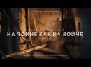 Трейлер На Войне как на Войне Документальный проект NewsFront Донбасс На лини