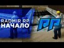 RADMIR RP В GTA SAMP НАЧАЛО