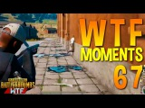 PUBG WTF Funny Moments Highlights Ep 67 (playerunknown's battlegrounds Plays)