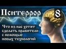 Пситеррор 8 Что из нас хотят сделать правители с помощью новых технологий