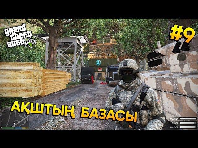 АҚШТЫҢ БАЗАСЫ - GTA 5 КАЗАКША МОД (Зомби Апокалипсис) 9