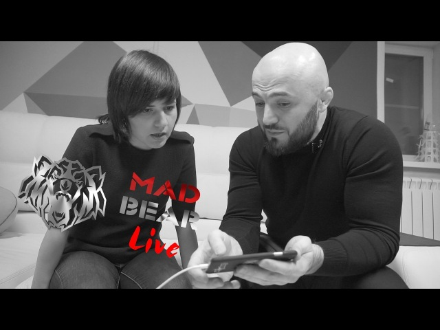 Mad Bear Live 32: Москва 24. Мага президент. Тренировка Сироткина.