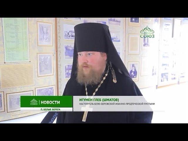 В Белобережской пустыни встретили праздник третьего обретения главы Крестителя