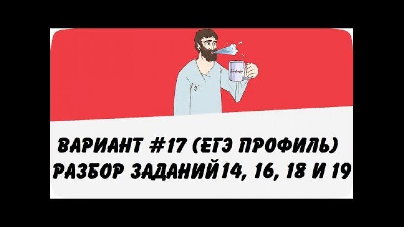 🔴 ВАРИАНТ 17 (ЗАДАНИЯ 14, 16, 18 и 19) ЕГЭ ПРОФИЛЬ ПО МАТЕМАТИКЕ (ШКОЛА ПИФАГОРА)