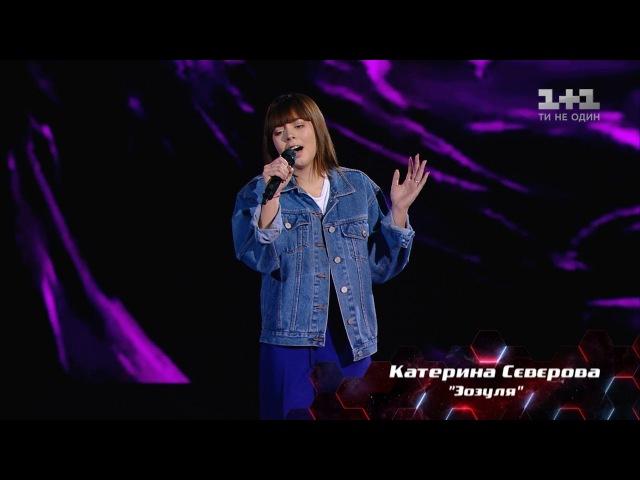 Екатерина Северова Зозуля выбор вслепую Голос страны 8 сезон