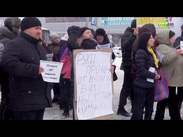 Пикет в Харькове: предприниматели перекрыли Московский проспект