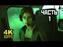 Outlast 2, Прохождение Без Комментариев - Часть 1 Крушение PC 4K 60FPS