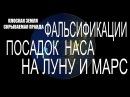 Эрик Дубэй ПЛОСКАЯ ЗЕМЛЯ СКРЫВАЕМАЯ ПРАВДА Глава 22 аудиокнига