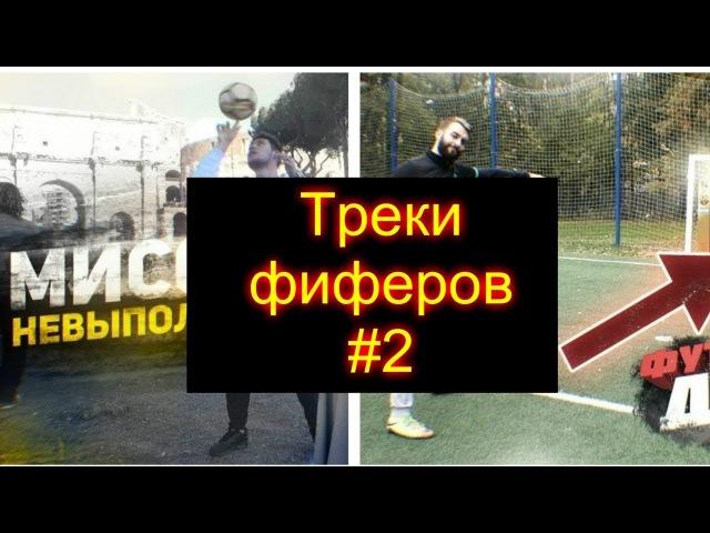 ТРЕКИ ФИФЕРОВ 2.