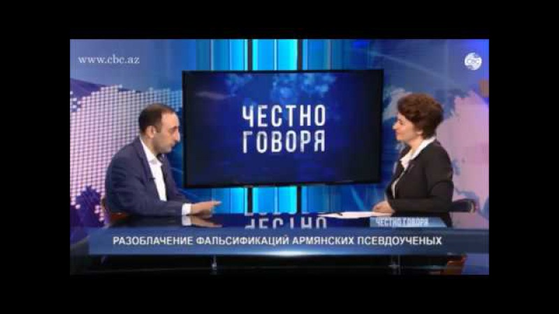 Последнее разоблачение фальсификаций армянских псевдоученых