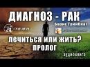 «ДИАГНОЗ - РАК. ЛЕЧИТЬСЯ ИЛИ ЖИТЬ?» Борис Гринблат/ПРОЛОГ