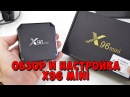 ОБЗОР TV BOX X96 MINI С ALIEXPRESS.