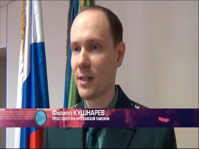 Ярославские таможенники изъяли телефоны и камеры из магазина бытовой техники » Freewka.com - Смотреть онлайн в хорощем качестве