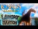 Приручаем ПЛУТОНА и РОГАША ICARUS CLASSIC ONLINE Коллекционируем Животных 3