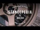 Stancepedia Часть 1 Как правильно выбрать диски Энциклопедия по стенсу Спецвыпуск Lowdaily