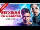 Бегущий по лезвию 2049 2017 — Русский трейлер к фильму