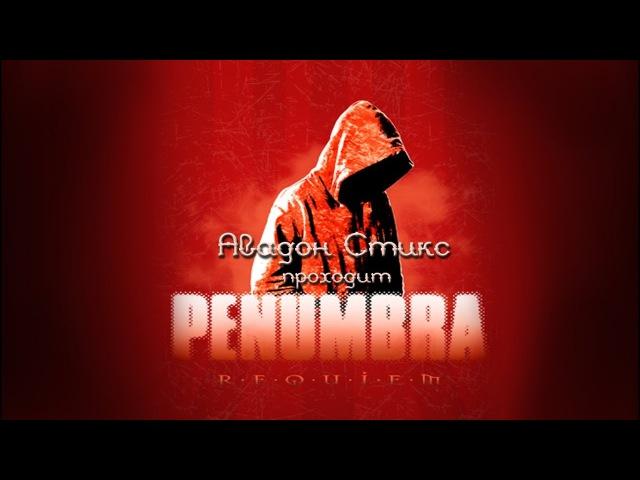 Penumbra - Requiem. 3 серия - Этот шар отнял час моей жизни
