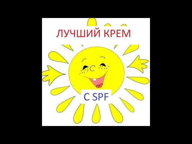Лучший крем с SPF Как выбрать