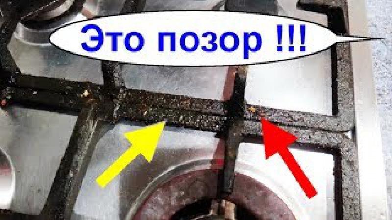 Как почистить решетку на газовой плите ? Это самый лучший способ | какпочиститьр...