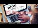 Как создать правильный блог 1. Введение