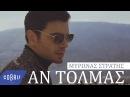 Myronas Stratis - Αν Τολμάς