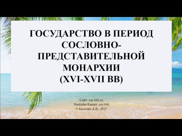 19. Баскова А.В./ ИОГиП / Государство в период сословно-представительной монархии