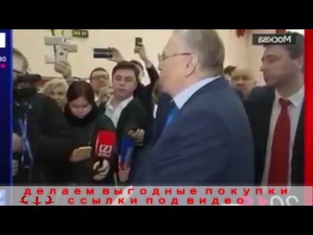 Жириновский на выборах 2018 года, мы выбираем правителя земли !