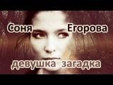 БИТВА ЭКСТРАСЕНСОВ 18 СЕЗОН 10 СЕРИЯ ФАКТОВ О СОНЕ ЕГОРОВОЙ