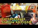Автосигнализация Starline A63 GSM Обзор, Настройка, Установка Сигнализации Своими Ру...